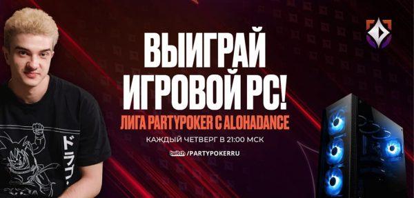 Лига partypoker с AlohaDance — выигрывайте PS5, Игровой компьютер или IPhone12